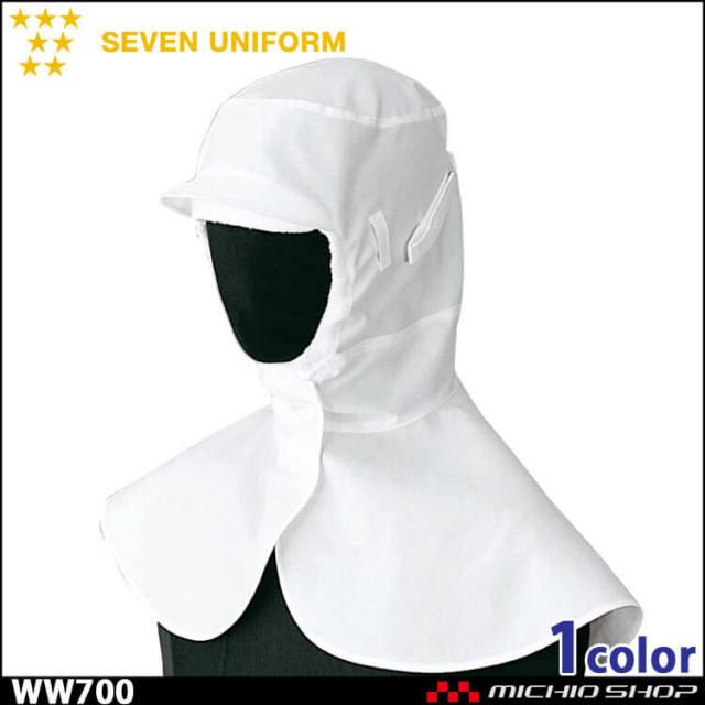 飲食サービス系ユニフォーム セブンユニフォーム  吸汗ニット付頭巾 衛生帽子 WW700 男女兼用 SEVEN UNIFORM 白洋社