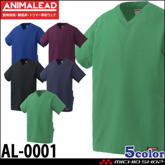 アニマリード ANIMALEAD ユニフォーム スクラブ AL-0001 男女兼用 動物病院 獣医師 トリマー チトセ