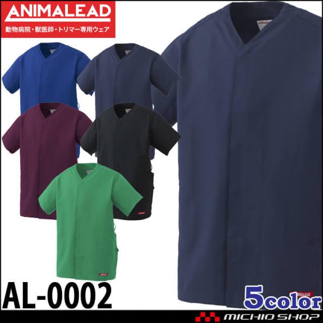 アニマリード ANIMALEAD ユニフォーム 前開きスクラブ AL-0002 男女兼用 動物病院 獣医師 トリマー チトセ