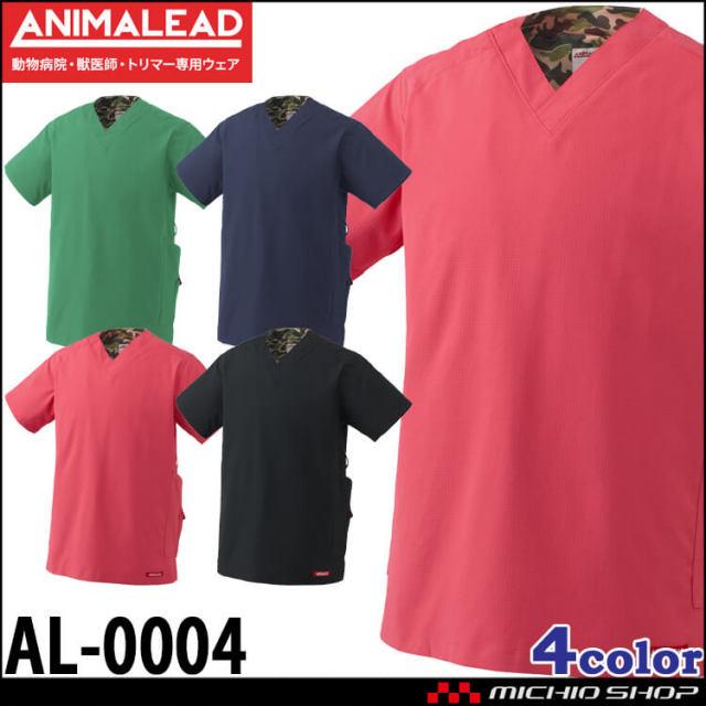 アニマリード ANIMALEAD ユニフォーム スクラブ AL-0004 男女兼用 動物病院 獣医師 トリマー チトセ