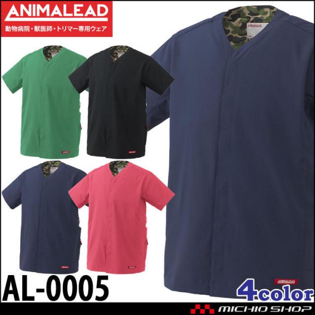 アニマリード ANIMALEAD ユニフォーム 前開きスクラブ AL-0005 男女兼用 動物病院 獣医師 トリマー チトセ