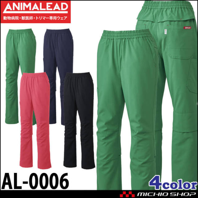 アニマリード ANIMALEAD ユニフォーム スクラブパンツ AL-0006 男女兼用 動物病院 獣医師 トリマー チトセ