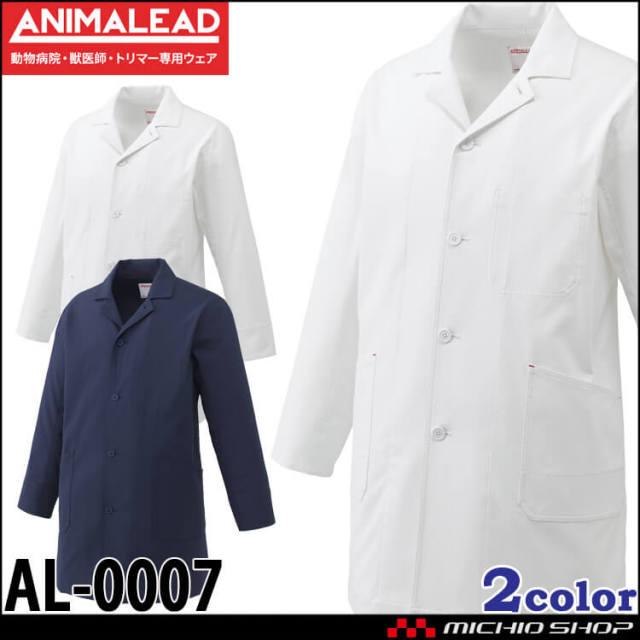 アニマリード ANIMALEAD ユニフォーム ドクターコート AL-0007 男女兼用 動物病院 獣医師 トリマー チトセ