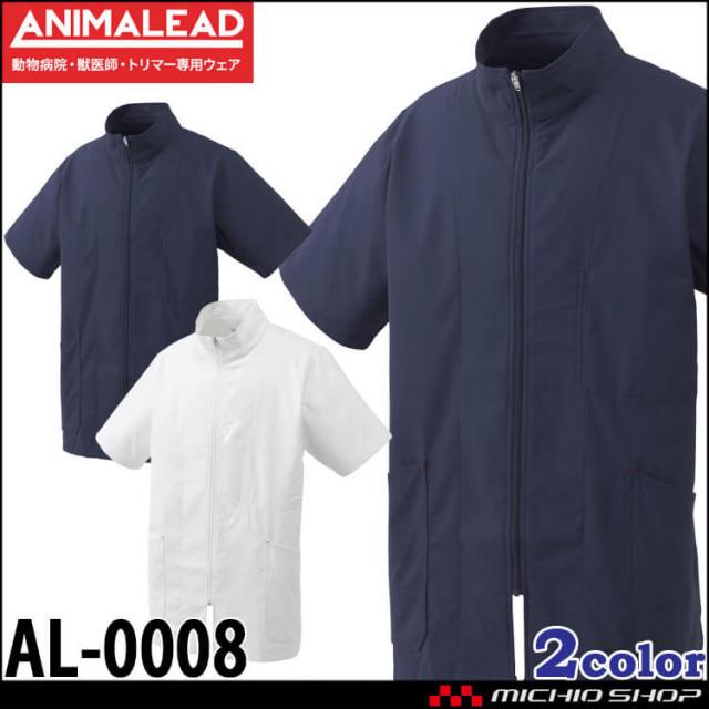 アニマリード ANIMALEAD ユニフォーム 半袖ドクターショートコート AL-0008 男女兼用 動物病院 獣医師 トリマー チトセ