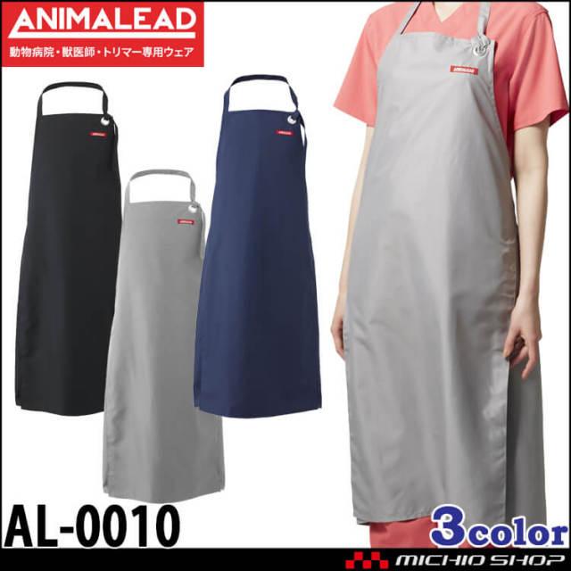 アニマリード ANIMALEAD ユニフォーム トリマーエプロン AL-0010 男女兼用 動物病院 獣医師 トリマー チトセ