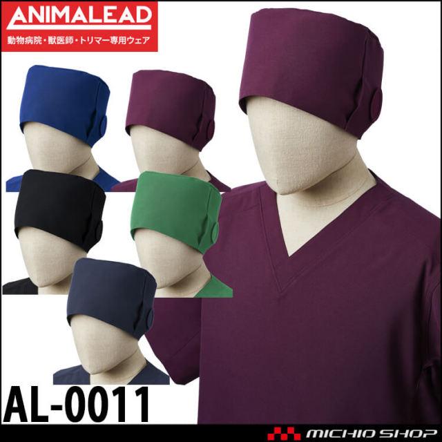アニマリード ANIMALEAD ユニフォーム 手術帽 AL-0011 男女兼用 動物病院 獣医師 トリマー チトセ
