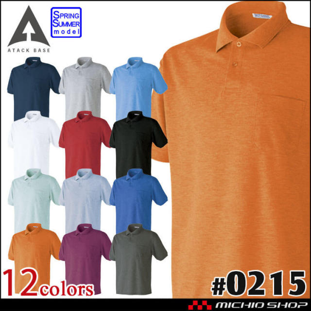 ATACKBASE 半袖ポロシャツ 0215 アタックベース 作業服