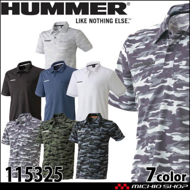 作業服 春夏 HUMMER ハマー 半袖ポロシャツ 115325 アタックベース