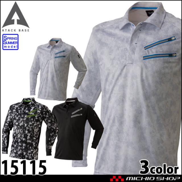 ATACK BASE アタックベース 長袖ポロシャツ 15115 作業服 接触冷感 春夏
