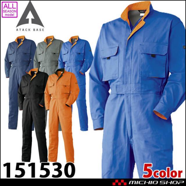 アタックベース ATACK BASE 長袖つなぎ 151530 通年 作業服 作業着