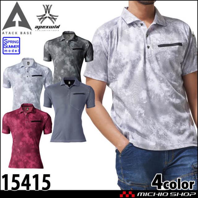 ATACK BASE アタックベース 遮熱 半袖ポロシャツ 15415 作業服 接触冷感 春夏 2021年春夏新作