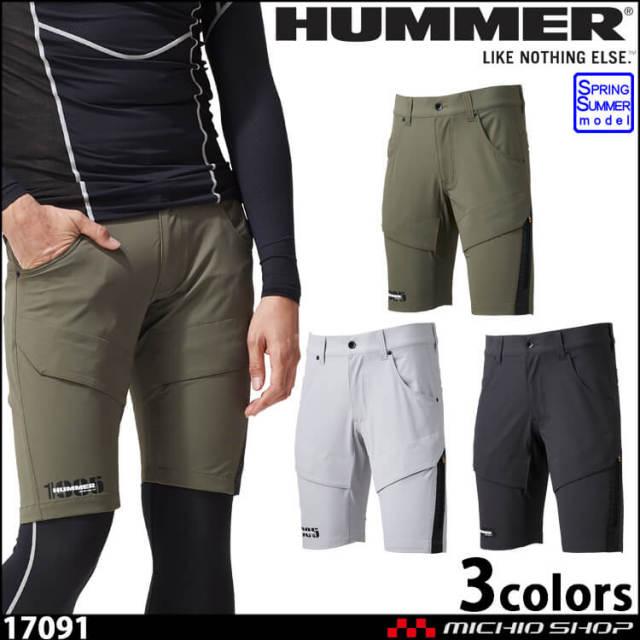 作業服 HUMMER Wストレッチ ハーフカーゴパンツ 17091 春夏 アタックベース  2021年春夏新作