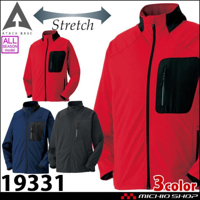 アタックベース ATACK BASE 防風ストレッチジャケット 19331 長袖ジャケット 通年 作業着 スタッフブルゾン