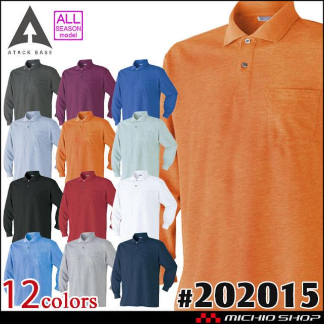 ATACKBASE 長袖ポロシャツ 202015 アタックベース 作業服