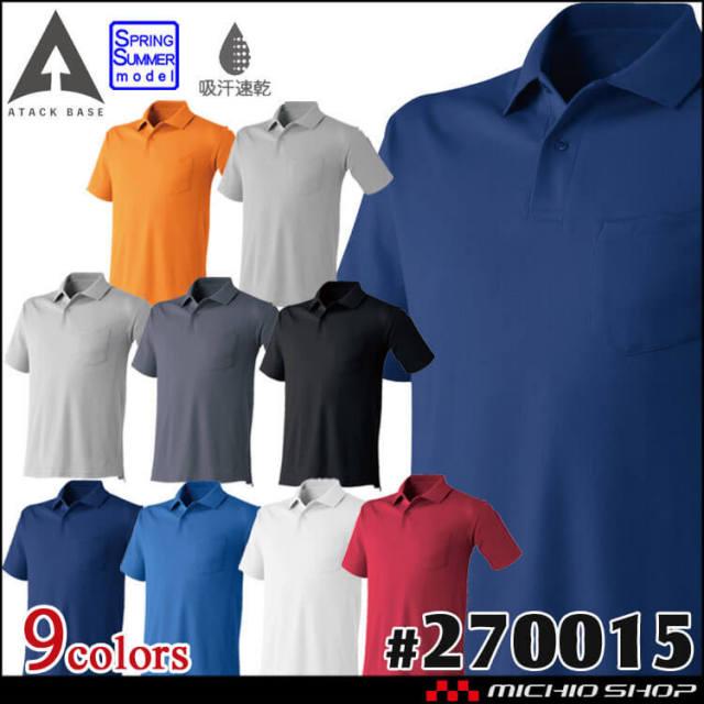 ATACKBASE 半袖ポロシャツ 270015 アタックベース 吸汗速乾