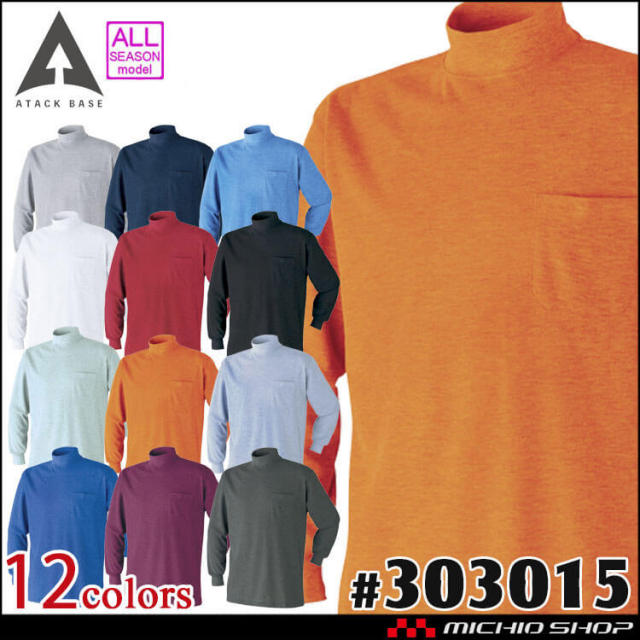 ATACKBASE ハイネックシャツ 303015 アタックベース 作業服
