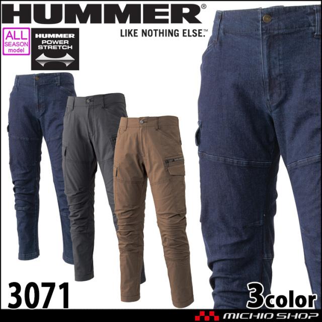 作業着 HUMMER ハマー ストレッチカーゴパンツ 3071 オールシーズン 通年 アタックベース