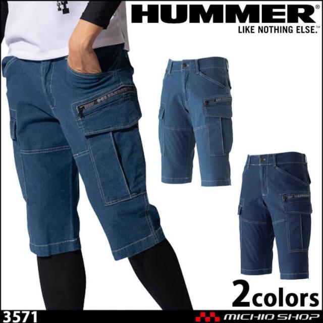 作業服 HUMMER ハマー ストレッチハーフカーゴパンツ 3571 アタックベース  春夏
