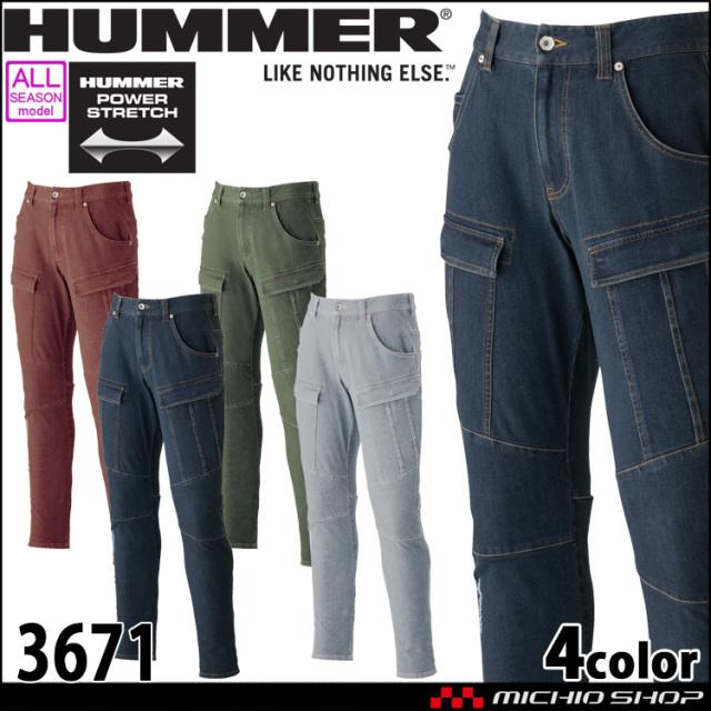 作業着 HUMMER ハマー Wストレッチカーゴパンツ 3671 オールシーズン 通年 アタックベース