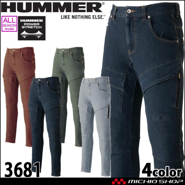 作業着 HUMMER ハマー Wストレッチスリムパンツ 3681 オールシーズン 通年 アタックベース