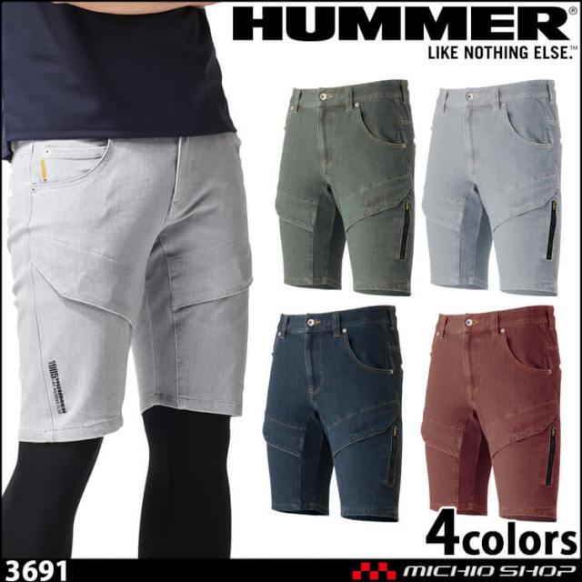 作業服 HUMMER ハマー Wストレッチハーフパンツ 3691 アタックベース  春夏