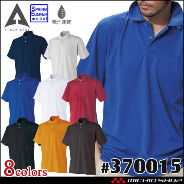 ATACKBASE 半袖ポロシャツ 370015 アタックベース 吸汗速乾