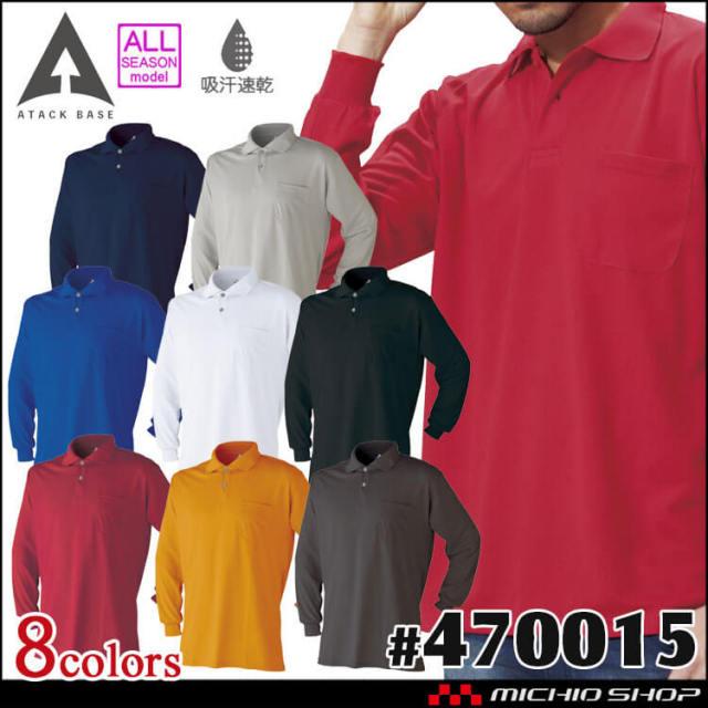 ATACKBASE 長袖ポロシャツ 470015 アタックベース 吸汗速乾