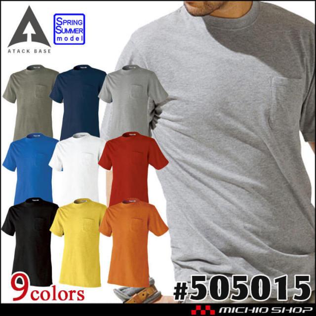 ATACKBASE 半袖Tシャツ 505015 アタックベース 綿素材