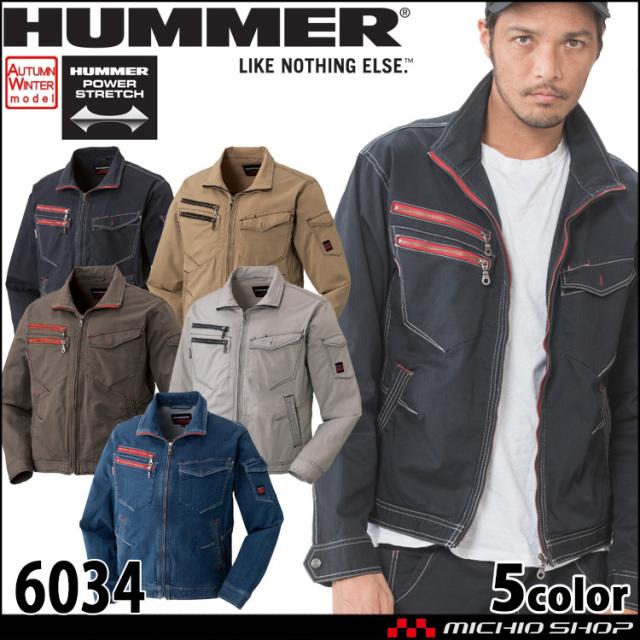 作業着 HUMMER ハマー ストレッチ長袖ブルゾン 6034 秋冬 アタックベース