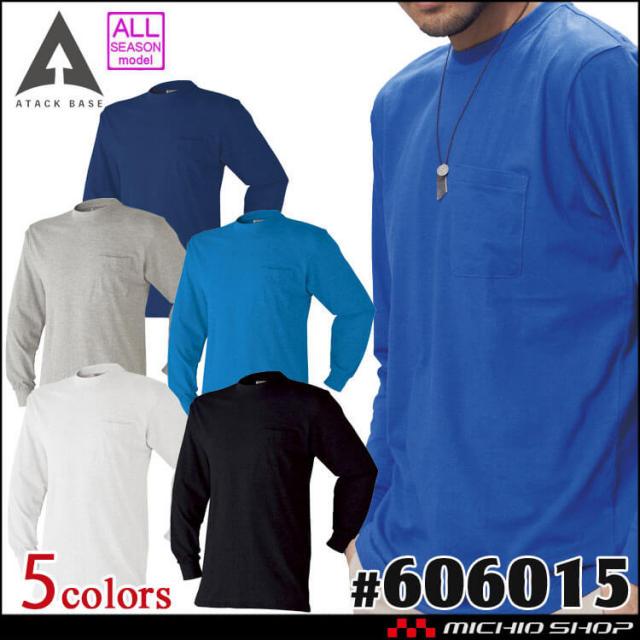 ATACKBASE 長袖Tシャツ 606015 アタックベース 綿素材