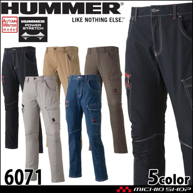 作業着 HUMMER ハマー ストレッチ3Dカーゴパンツ 6071 秋冬 アタックベース