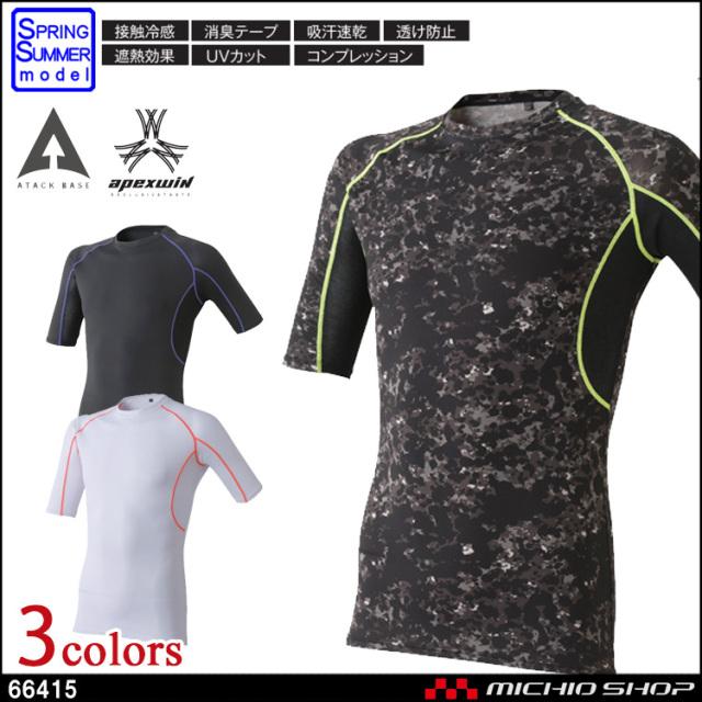 ATACKBASE コンプレッション 半袖クールネックシャツ 66415 春夏 インナー アタックベース