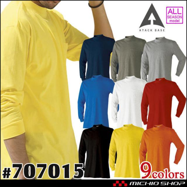 ATACKBASE 長袖ローネックTシャツ 707015 アタックベース 綿素材