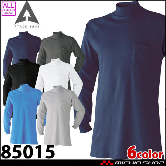 アタックベース ATACK BASE ハイネック長袖シャツ 85015 長袖 通年 シャツ 作業着