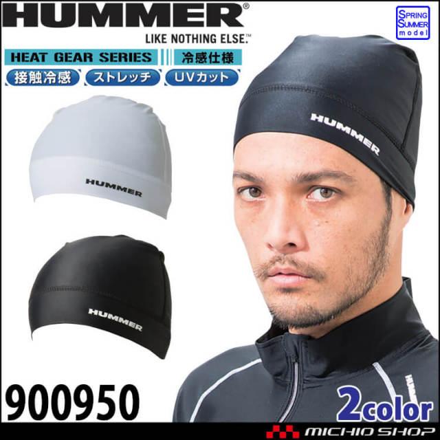 HUMMER ハマー インナー コールドメット 900950 接触冷感 春夏 アタックベース コンプレッション ヘルメットインナー
