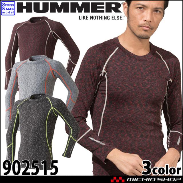 作業服 作業着 HUMMER ハマー クールコンプレッション 長袖クルーネック 902515 接触冷感 インナー アタックベース
