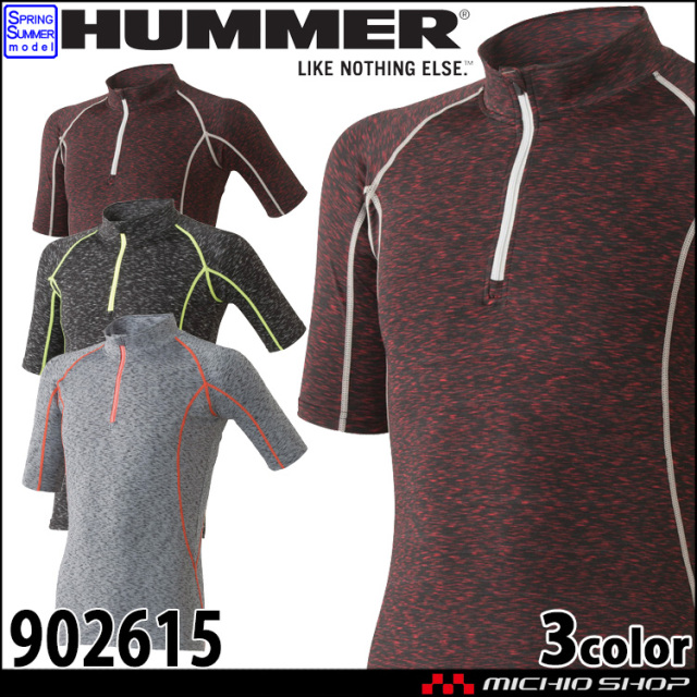 作業服 作業着 HUMMER ハマー クールコンプレッション 半袖ZIP 902615 接触冷感 アタックベース