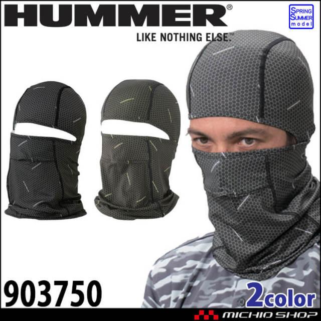 HUMMER ハマー インナー クールバラクラバ 903750 接触冷感 春夏 消臭 アタックベース コンプレッション