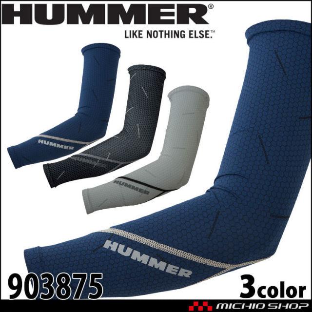 作業服 作業着 HUMMER ハマー クールアームガード 903875 接触冷感 インナー アタックベース