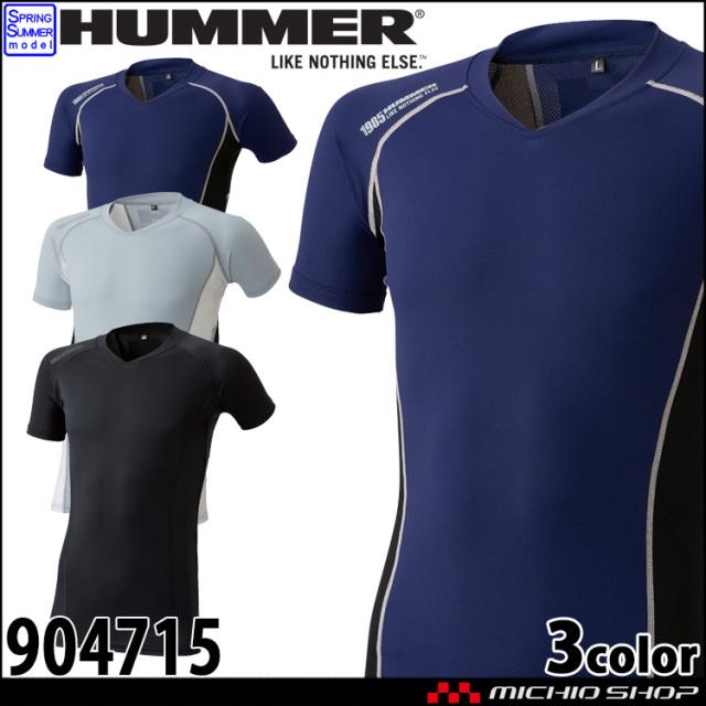 作業服 作業着 HUMMER ハマー 半袖クールコンプレッション 904715 インナー アタックベース