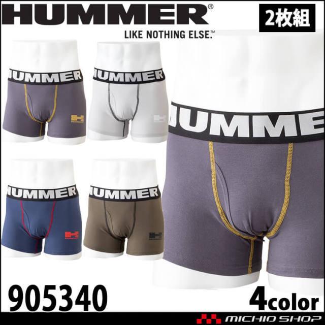 インナー HUMMER ハマー アンダーウェア2枚組 905340 メンズ ショーツ 下着 ボクサーパンツ アタックベース