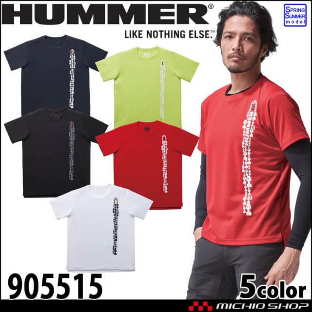 作業着 HUMMER ハマー DRYTシャツ 905515 半袖 Tシャツ 春夏 アタックベース