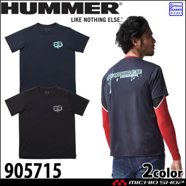 作業着 HUMMER ハマー DRYTシャツ 905715 半袖 Tシャツ 春夏 アタックベース