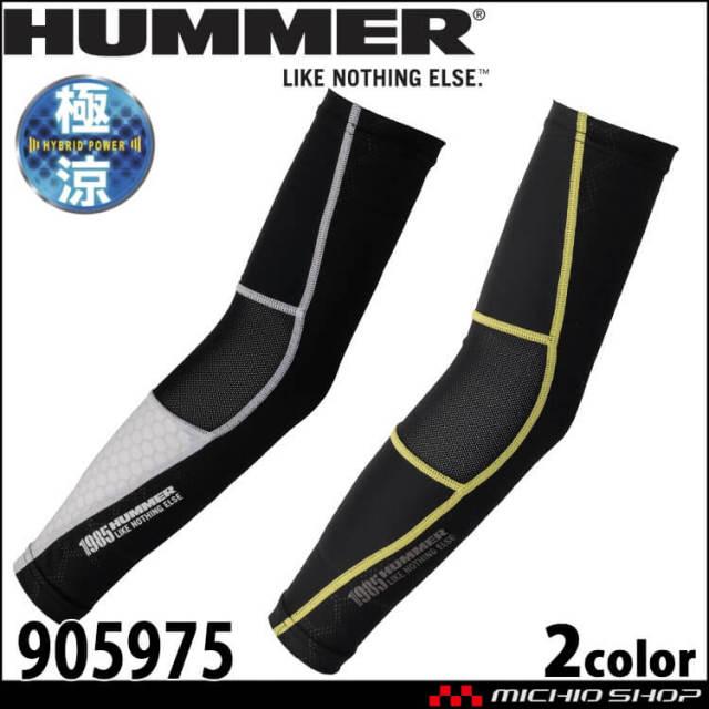 作業服 作業着 HUMMER ハマー ハイブリッドアームガード 905975 極涼 インナー アタックベース