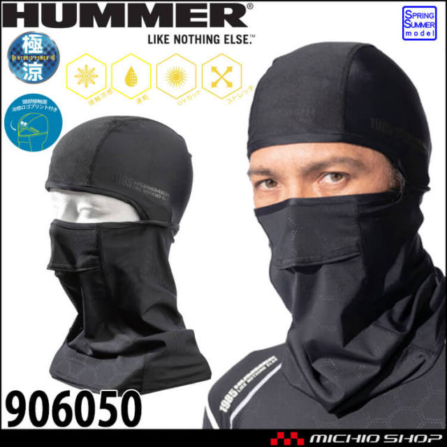 HUMMER ハマー インナー ハイブリッドバラクラバ 906050 接触冷感 春夏 消臭 極涼 アタックベース