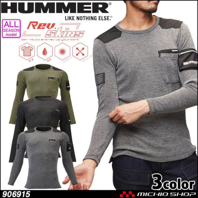 作業着 HUMMER ハマー ワッフルインナー 906915 長袖 秋冬 アタックベース 2021年秋冬新作