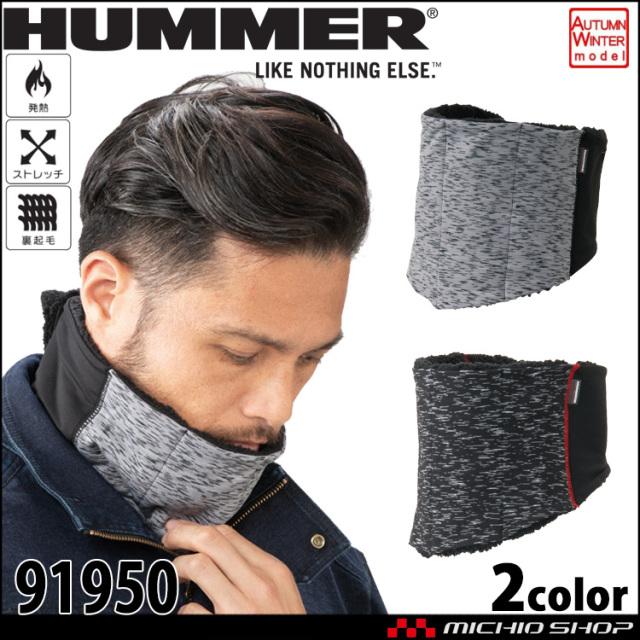作業着 HUMMER ハマー 91950 ヒートネックウォーマーマジック仕様 秋冬 アタックベース