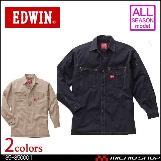 [廃番予定在庫限り]作業服 EDWIN エドウイン 長袖シャツ 薄手 35-85000 通年作業着