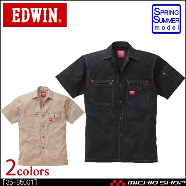 作業服 EDWIN エドウイン 半袖シャツ 35-85001 春夏作業着