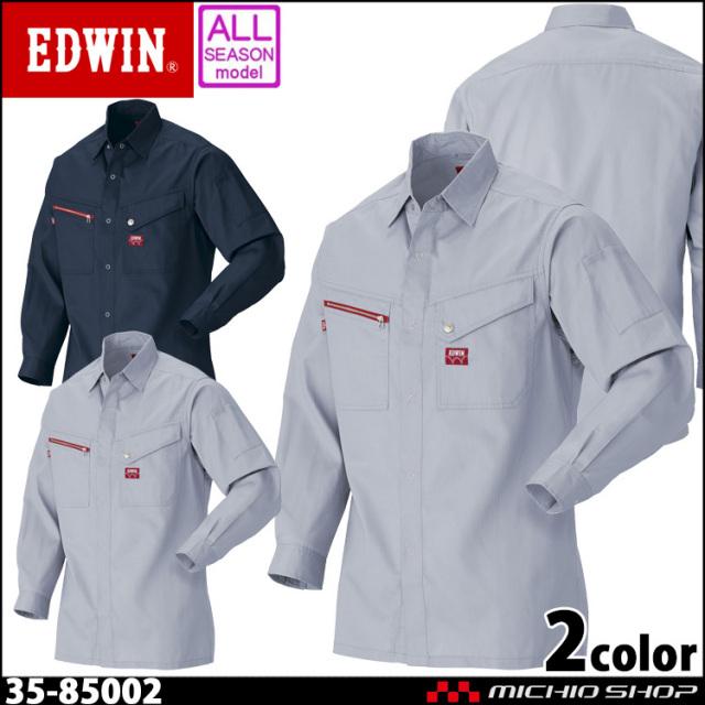 作業服 EDWIN エドウイン 長袖シャツ 35-85002 通年作業着